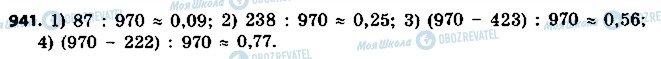 ГДЗ Алгебра 9 класс страница 941