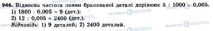 ГДЗ Алгебра 9 клас сторінка 946