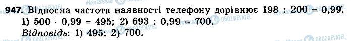 ГДЗ Алгебра 9 клас сторінка 947
