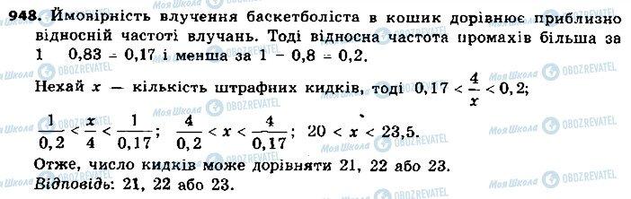 ГДЗ Алгебра 9 класс страница 948