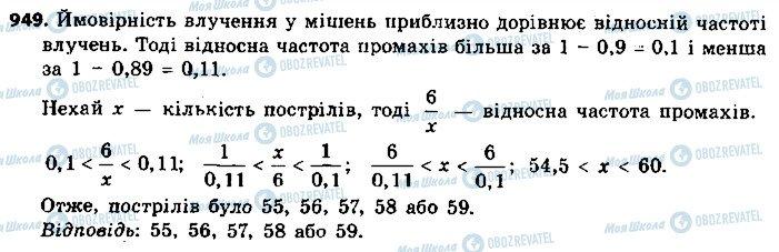 ГДЗ Алгебра 9 класс страница 949