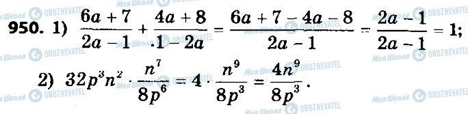 ГДЗ Алгебра 9 клас сторінка 950