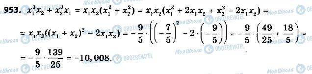 ГДЗ Алгебра 9 класс страница 953
