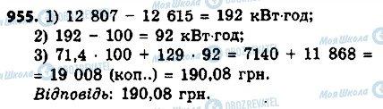 ГДЗ Алгебра 9 клас сторінка 955
