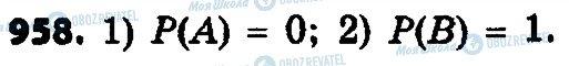ГДЗ Алгебра 9 класс страница 958