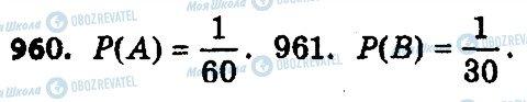 ГДЗ Алгебра 9 класс страница 960