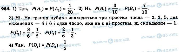 ГДЗ Алгебра 9 класс страница 964