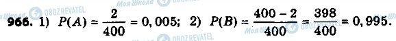 ГДЗ Алгебра 9 клас сторінка 966