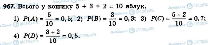 ГДЗ Алгебра 9 клас сторінка 967