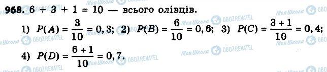 ГДЗ Алгебра 9 класс страница 968