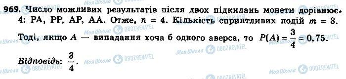 ГДЗ Алгебра 9 клас сторінка 969