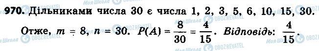 ГДЗ Алгебра 9 класс страница 970
