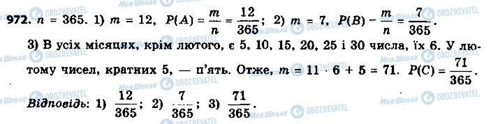 ГДЗ Алгебра 9 класс страница 972