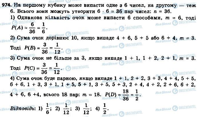 ГДЗ Алгебра 9 класс страница 974