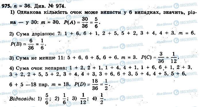 ГДЗ Алгебра 9 класс страница 975