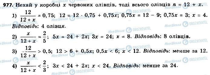 ГДЗ Алгебра 9 класс страница 977