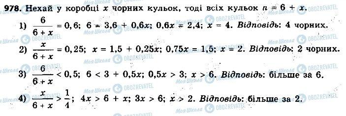 ГДЗ Алгебра 9 класс страница 978