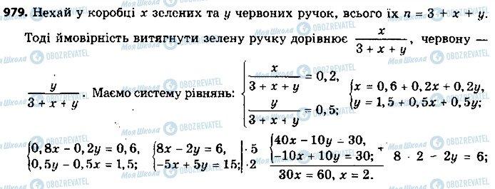 ГДЗ Алгебра 9 клас сторінка 979
