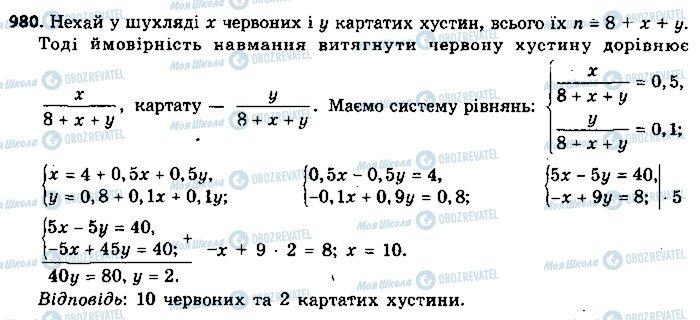 ГДЗ Алгебра 9 клас сторінка 980