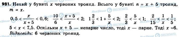 ГДЗ Алгебра 9 клас сторінка 981