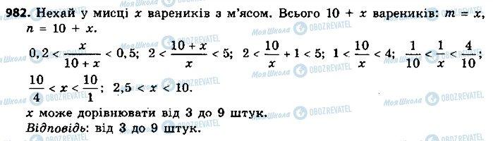 ГДЗ Алгебра 9 класс страница 982