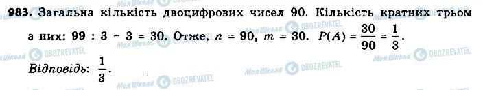 ГДЗ Алгебра 9 класс страница 983