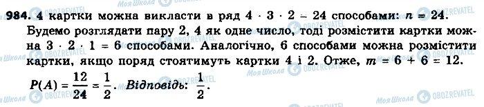 ГДЗ Алгебра 9 класс страница 984
