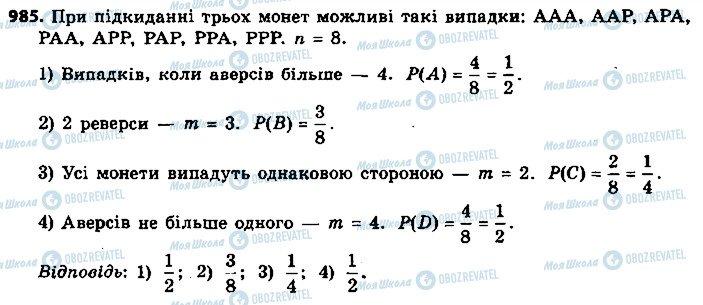 ГДЗ Алгебра 9 класс страница 985