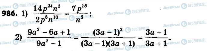 ГДЗ Алгебра 9 клас сторінка 986