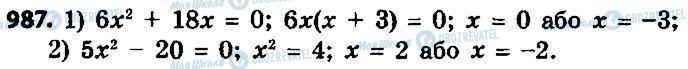 ГДЗ Алгебра 9 класс страница 987