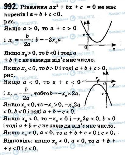 ГДЗ Алгебра 9 класс страница 992