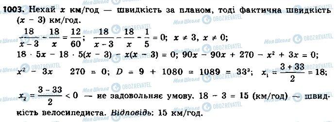 ГДЗ Алгебра 9 класс страница 1003