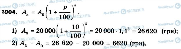 ГДЗ Алгебра 9 класс страница 1004
