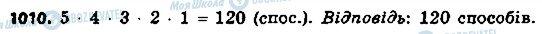 ГДЗ Алгебра 9 класс страница 1010