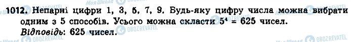 ГДЗ Алгебра 9 класс страница 1012