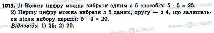 ГДЗ Алгебра 9 класс страница 1013