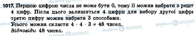 ГДЗ Алгебра 9 класс страница 1017