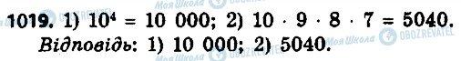 ГДЗ Алгебра 9 класс страница 1019