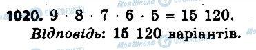 ГДЗ Алгебра 9 класс страница 1020