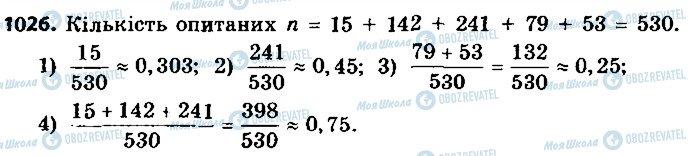 ГДЗ Алгебра 9 класс страница 1026