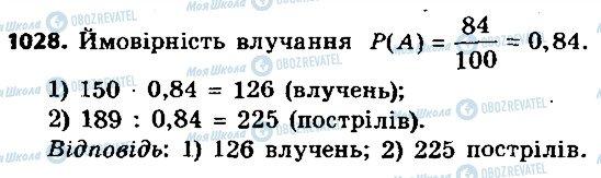 ГДЗ Алгебра 9 класс страница 1028