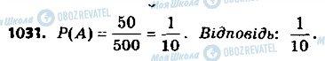 ГДЗ Алгебра 9 класс страница 1031