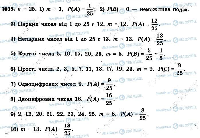ГДЗ Алгебра 9 класс страница 1035