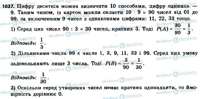 ГДЗ Алгебра 9 класс страница 1037