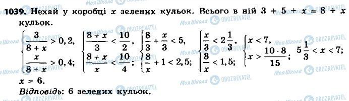 ГДЗ Алгебра 9 класс страница 1039