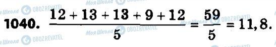 ГДЗ Алгебра 9 класс страница 1040