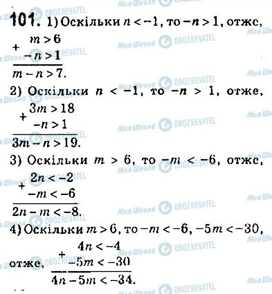 ГДЗ Алгебра 9 клас сторінка 101