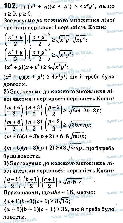 ГДЗ Алгебра 9 класс страница 102