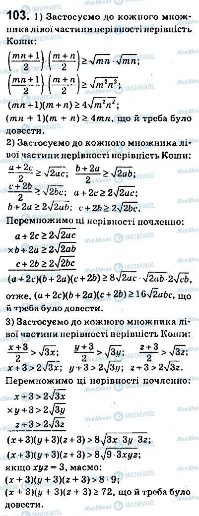 ГДЗ Алгебра 9 класс страница 103