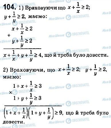 ГДЗ Алгебра 9 класс страница 104